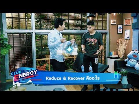 Reduce & Recover คืออะไร? - วันที่ 16 Sep 2017