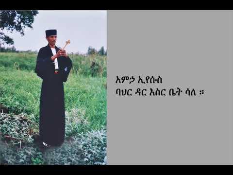 Aba Amha Eyesus 1አባ አምኃ እየሱስ መልእክት ኢትዮጵያውያን ሊያደምጡት የሚገባ ኢትዮጵያን ለማዳን ጎንደርን መጠበቅና ማዳን ቀዳሚው እውነታ ነው… Mp