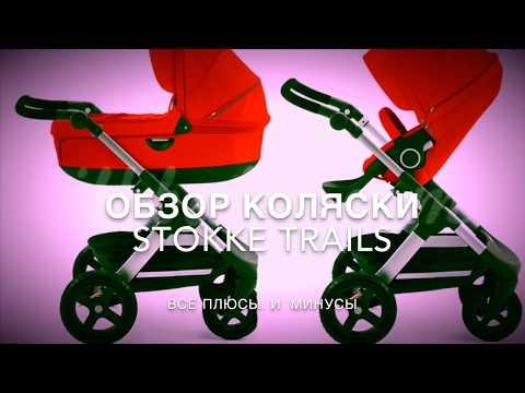 Обзор коляски Stokke Trailz/