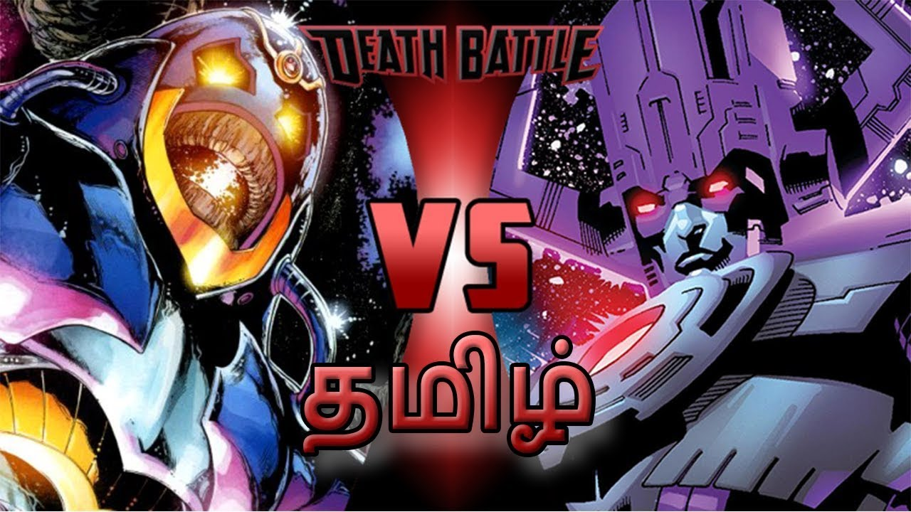 Galactus Vs Antimonitor Tamil Marvel Vs Dc தமழ Youtube