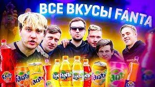 ВСЕ ВКУСЫ FANTA В ФУТБОЛЬНОМ ЧЕЛЛЕНДЖЕ