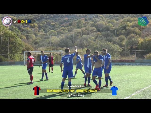 [12.11.2016] ΑΣ Πολυβώτης Νισύρου vs ΑΣ Ιππότες Ρόδου 4-4 (χαίλαϊτ)