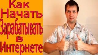 Как Начать Зарабатывать в Интернете Новичку!
