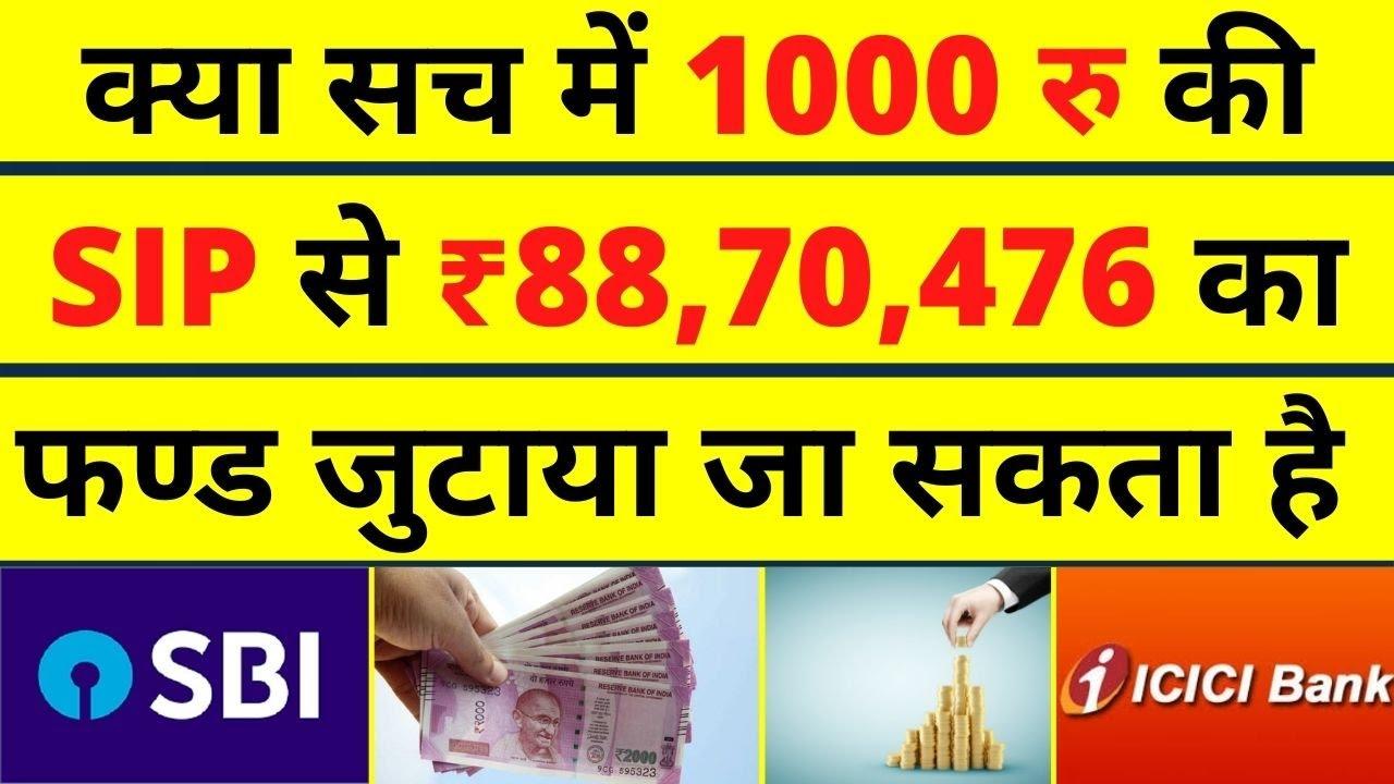 कैसे मात्र 1000 रु माह की SIP से जुटाए ₹88,70,476 रु की नगद राशि || Mutual Fund Investment