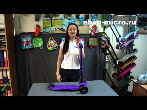 Maxi Micro детский самокат. Видеообзор самоката maxi micro
