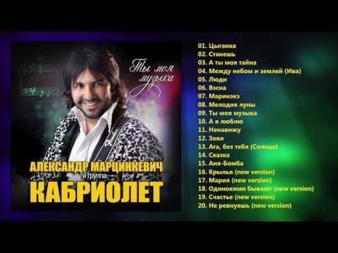 Александр Марцинкевич и группа Кабриолет - Ты моя музыка (Полный сборник)