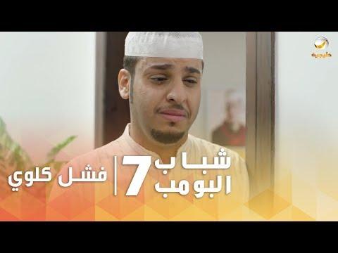 مسلسل شباب البومب 7 - الحلقه الثامنة