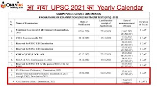 UPSC has released its Calendar for 2021, Less time for mains in 2021 after Prelim | CSE | UPSC | IAS