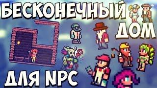 БЕСКОНЕЧНЫЙ ДОМ ДЛЯ NPC | TERRARIA (PC/Console/Mobile)