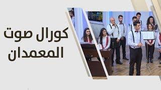 منتصر أبو جريس - كورال صوت المعمدان