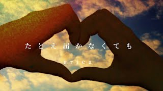 改めまして、はじめまして!ericaです!初ツアー2018」 ワンマンライブ...