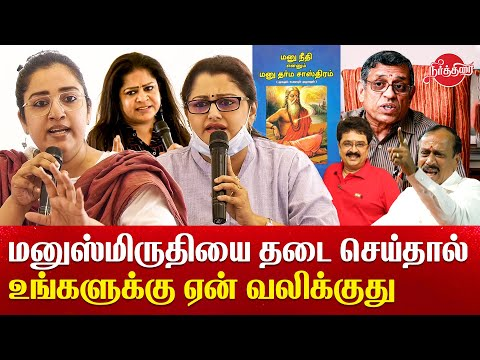 Manusmriti Controversy Dr. Sharmila Political Activist Radhika Ganesh Sundaravalli speech Tamil