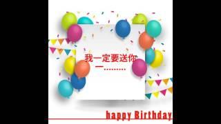 生日快樂happy Birthday