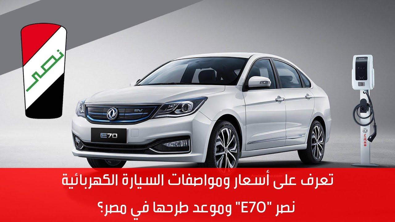 """تعرف على أسعار ومواصفات السيارة الكهربائية نصر """"E70"""" وموعد طرحها في مصر؟"""