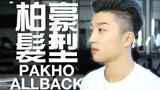 柏豪ALL BACK髮型教學 | RickyKAZAF thumbnail