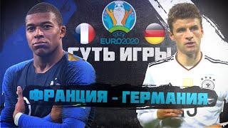 Суть игры ЕВРО 2020 Франция Германия КОНКУРС