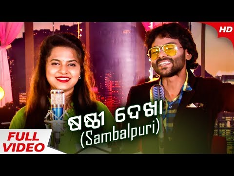 Sital Sasthi Song ଷଷ୍ଠୀ ଦେଖା Sasthi Dekha | Umakant Barik & Asima Panda | Song by Sidharth TV