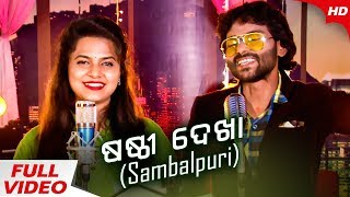 Sital Sasthi Song ଷଷ୍ଠୀ ଦେଖା Sasthi Dekha   Umakant Barik & Asima Panda   Song by Sidharth TV