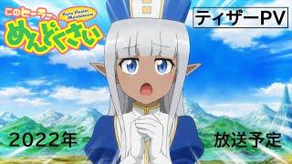 TVアニメ「このヒーラー、めんどくさい」 ティザーPV