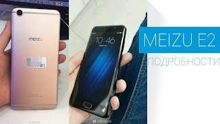 Meizu E2 - подробности; А что с Pro 7?