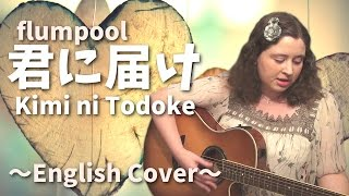 "Here is an English cover of ""Kimi ni Todoke"" by Japanese band flump..."