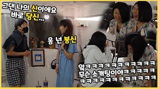 [Eng]몰카 - 죠지?ㅋㅋㅋ 첫만남에 서로 개드립치는 미친 소개팅ㅋㅋㅋㅋㅋㅋㅋㅋ