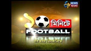 ১০ মিনিটে ফুটবল । 10 minute-e football । 3rd october, 2017। etv news bangla