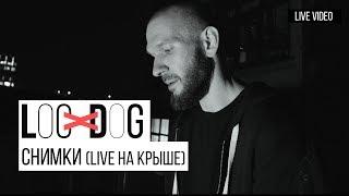 Смотреть клип Loc-Dog - Снимки