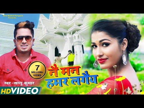 New Maithili Love Song 2019 //  नै मन हमर लगैय //NAI MAN HAMAR LAGAIYA // Singer - #sanuu Kumar