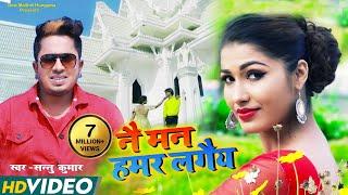 New Maithili Love song 2019 || नै मन हमर लगैय || Nai Man Hamar Lagaiya || #sanuukumar
