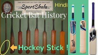 THE HISTORY OF CRICKET BAT | How Modern Cricket Bat Emerged with Time | SportShala | Hindi