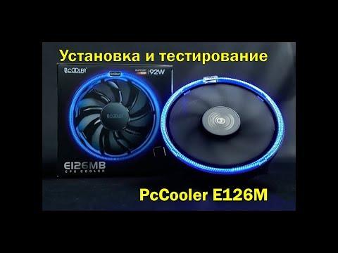 Кулер PcCooler E126M B