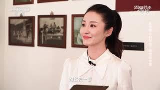 [跟着书本去旅行]李大钊的家风  课本中国 - YouTube