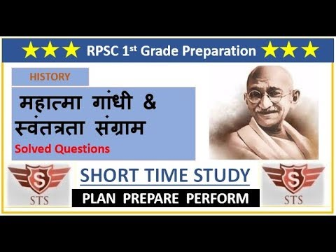 Rpsc 1st Grade:History - Questions on महात्मा गांधी & स्वंतत्रता संग्राम