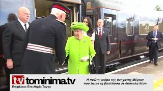 H πρώτη γκάφα της αμήχανης Μέγκαν που έφερε τη βασίλισσα σε δύσκολη θέση