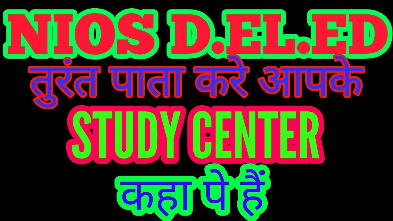 Change NIOS D.El.Ed Course Study Center Place