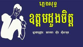 ឧត្តមដួងចិត្ត ភ្លេងសុទ្ធ ស្តាយច្រៀង ស៊ិន ស៊ីសាមុត, Ot Dom Doung Chit, Karaoke Khmer for sing