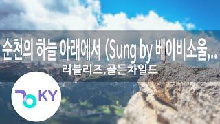 순천의 하늘 아래에서(Sung by 베.. - 러블리즈,골든차일드(LOVELYZ & GOLDEN CH…