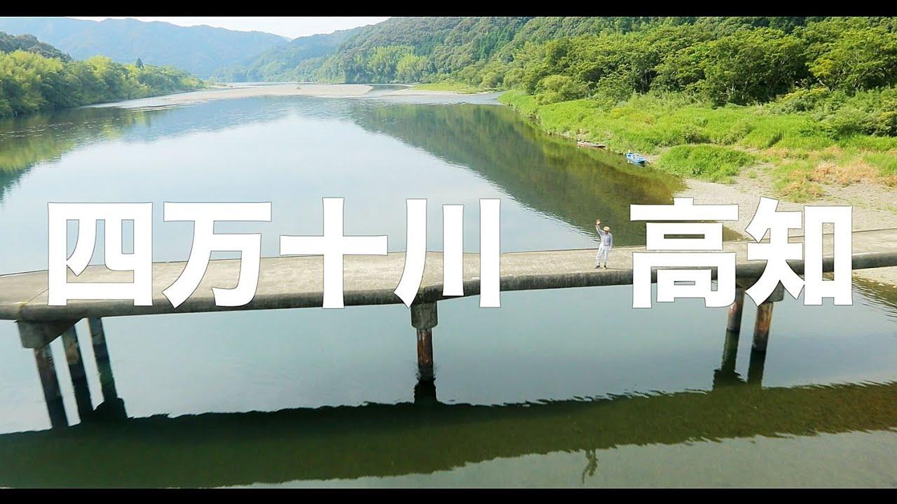 【空の旅#109】「一期一会って、このことだな!」空撮・多胡光純 四万十川_Kochi aerial
