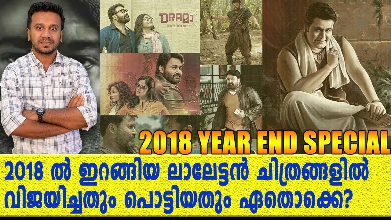 2018 ലെ ലാലേട്ടൻ ചിത്രങ്ങൾ  | 2018 Year End Special | #Mohanlal | Filmibeat Malayalam