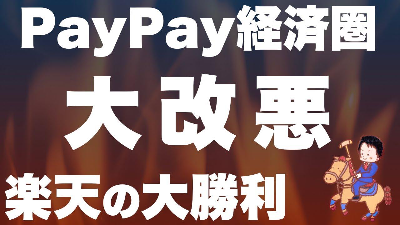 【超速報】PayPay経済圏が大改悪…!楽天経済圏の圧勝です