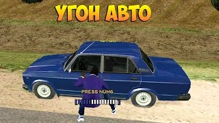 АВТО УГОНЩИК (РАБОТА) - CRMP #13 [GTA RolePlay]