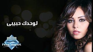 Soma - Le Wahdak Habibi   سوما - لوحدك حبيبى