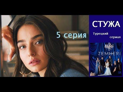 СТУЖА (Zemheri) 5 СЕРИЯ РУССКАЯ ОЗВУЧКА/ДАТА ВЫХОДА.