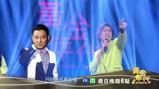 【黃金年代】精彩預告