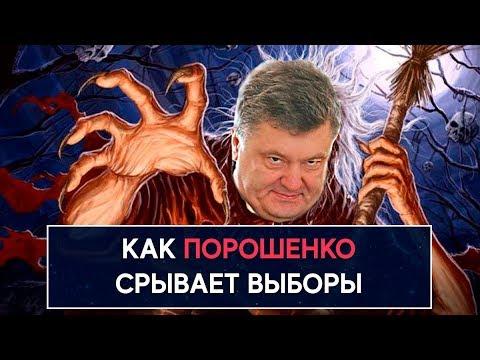 Как Порошенко срывает выборы - НеДобрый Вечер