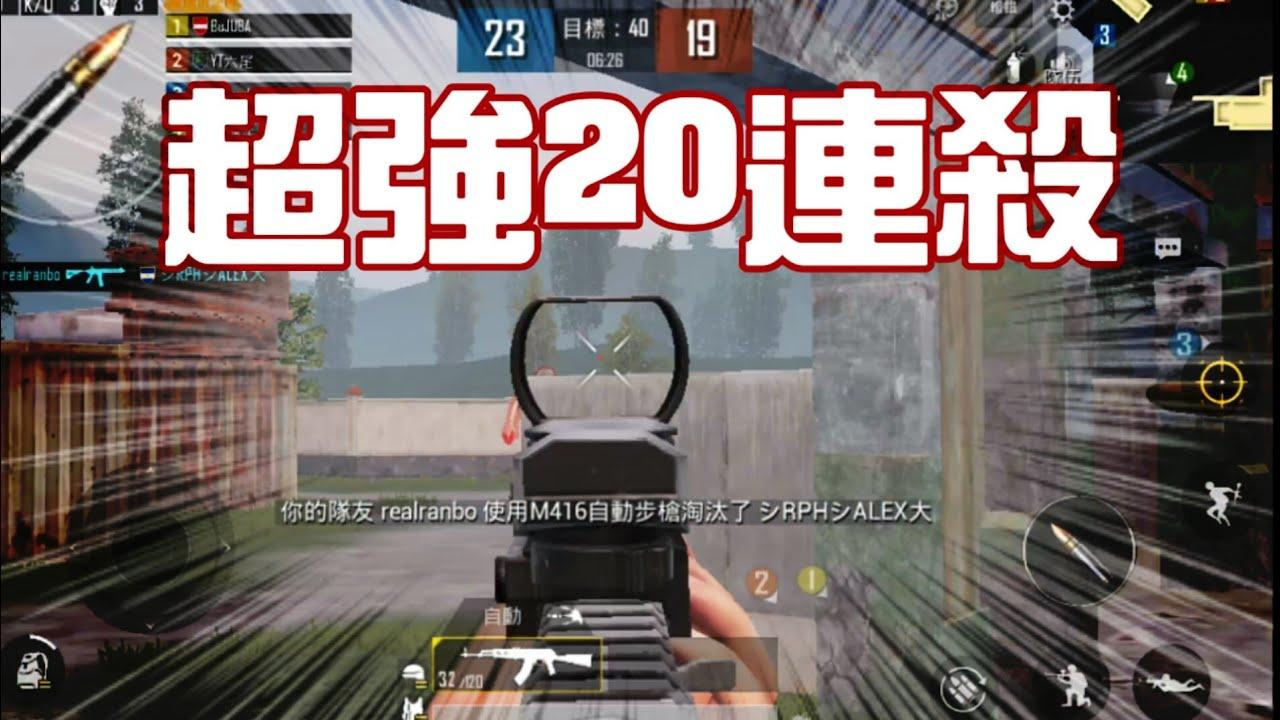 【絕地求生M】4V4團隊競技遇到Bug爬不上的箱子?超爽壓槍全場20殺!?【PUBG】 - YouTube