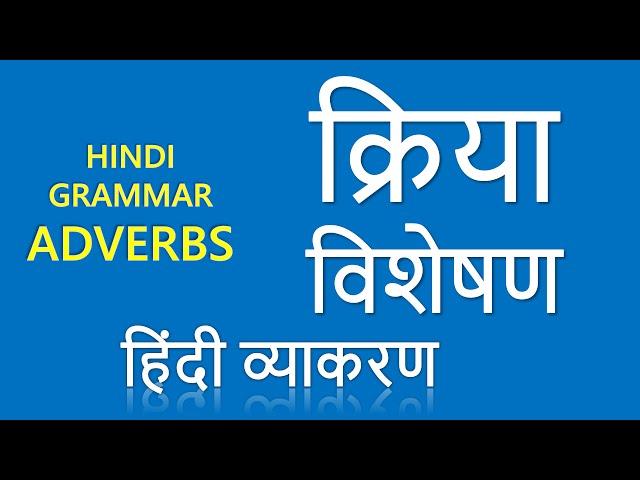 Kriya Visheshan ?????? - ??????  (Adverbs) Learn Hindi Grammar Online