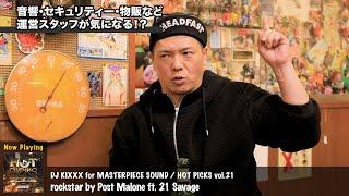 DJ MASTERKEY presents 『DADDY'S HOUSE SHOW』。 第8回目放送! 今回も...