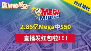 粉丝福利:2.85亿Mega中$50 直播发红包啦!!!《洛城情报站》  第53期2019.12.10